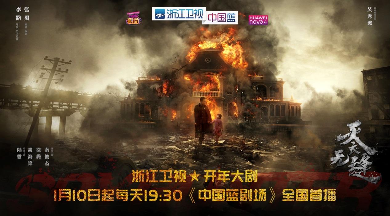 浙江卫视《天衣无缝》明晚首播 《人民的名义》主创八
