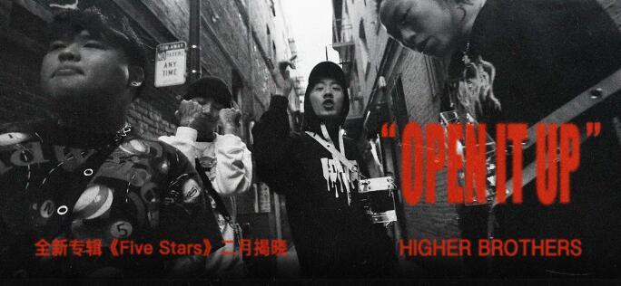 "Higher Brothers新专辑诠释""五星"",二月正式面世"