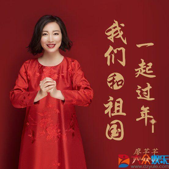 廖芊芊《我们和祖国一起过年》首发 新时代贺岁迎新年