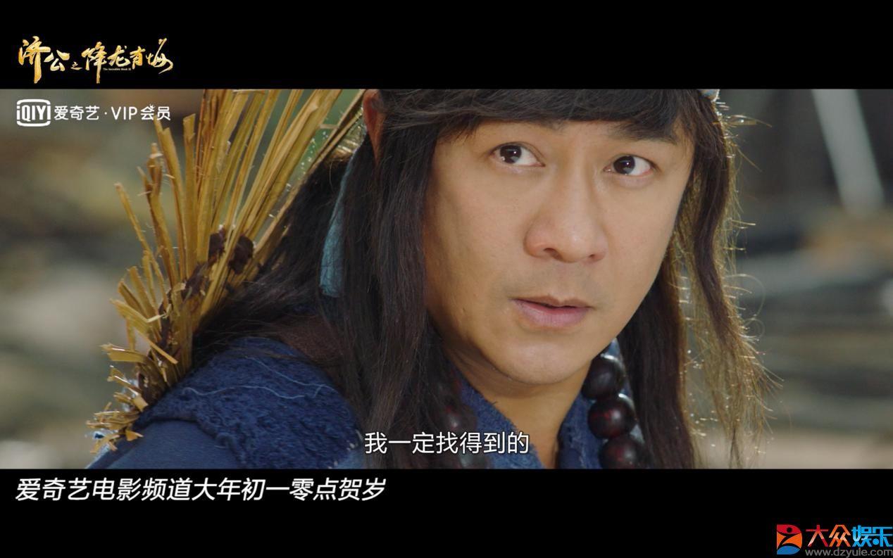 贺岁喜剧《济公之降龙有悔》气势版预告片来袭,爱奇艺爆笑预约中!