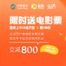"""北京移动""""乐活APP""""携手""""嗨影""""无限观影平台免费送电影票"""