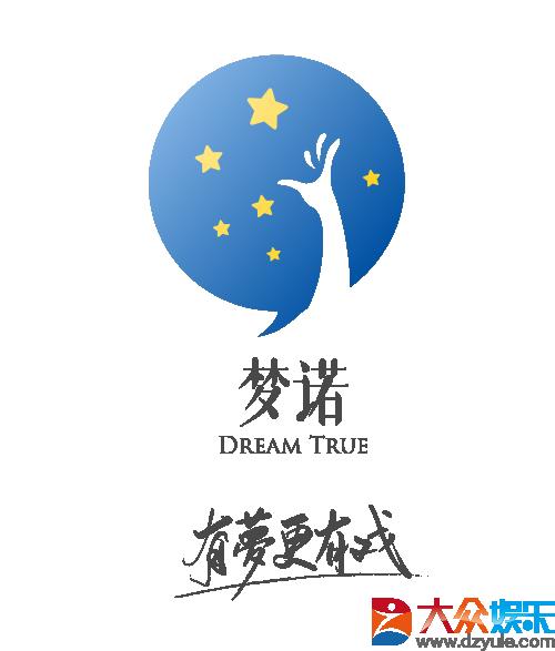 梦诺文化申请成为浙江广播电视公共服务平台