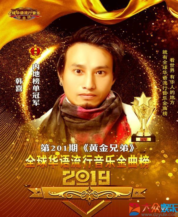 艺人韩喜荣获第一届全球华语流行音乐金曲榜新人奖