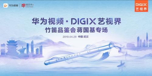 华为视频DigiX艺视界 聆听袅袅笛音 传承民乐经典