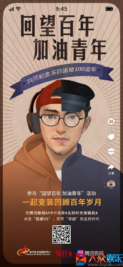 """微视联手新华社全媒报道平台玩穿越,让你变身""""五四青年""""致敬新时代!"""
