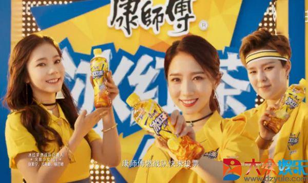 火箭少女燃降武汉 携手康师傅冰红茶再度演绎年轻化多元营销