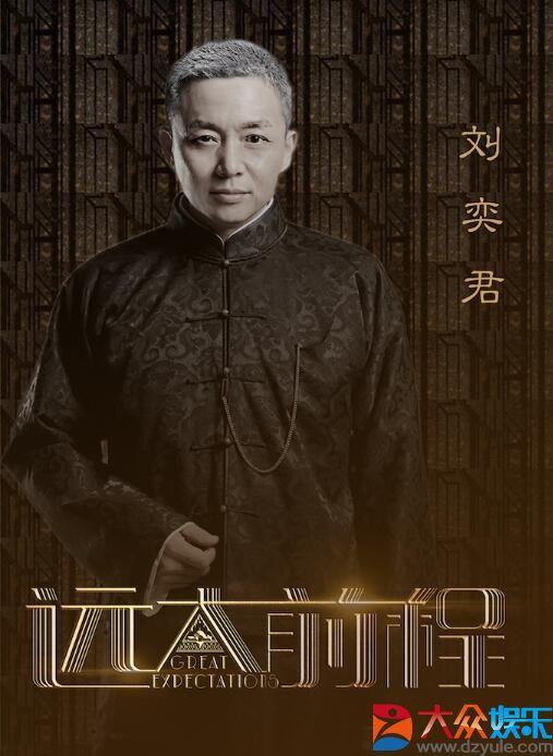 刘奕君《远大前程》深入人心 二次入围白玉兰奖最佳男配角