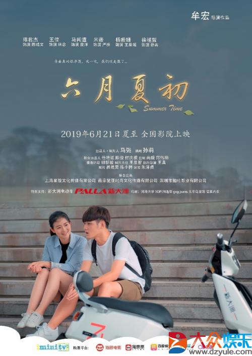 不一样的青春电影 在毕业季上演 属于艺术毕业生的《六月夏初》