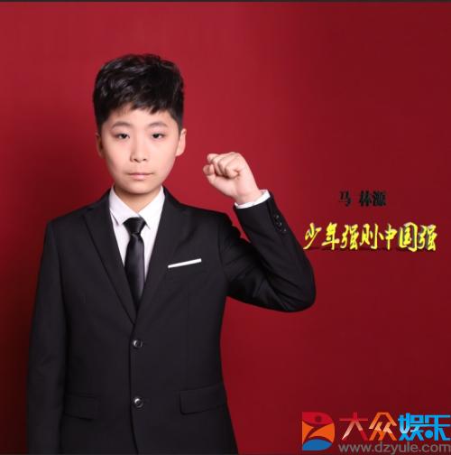 《少年强则中国强》阳光少年马林源新歌登陆