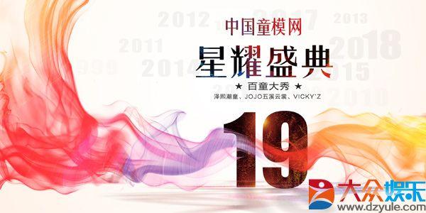 2019中国童模网19周年星耀盛典圆满落幕