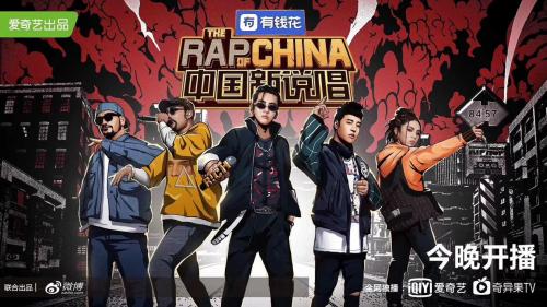 爱奇艺《中国新说唱》2019今晚8点正式上线 播前已登顶微博综艺榜待播榜榜首