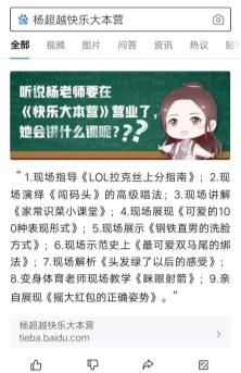 杨超越登《快乐大本营》之后,她的粉丝们这一应援方式火了!