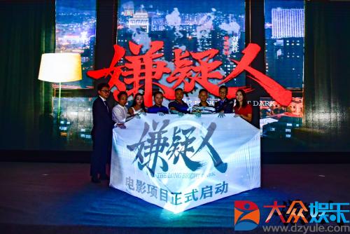 悬疑推理电影《嫌疑人》举办开机发布会,王劲松、李光复、袁嘉敏等演员亮相