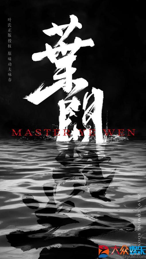 《叶问·宗师》今日开机,南拳咏春成就护国高手