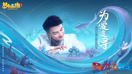 MV首曝!周深演绎《梦幻西游三维版》主题曲《为爱追寻》