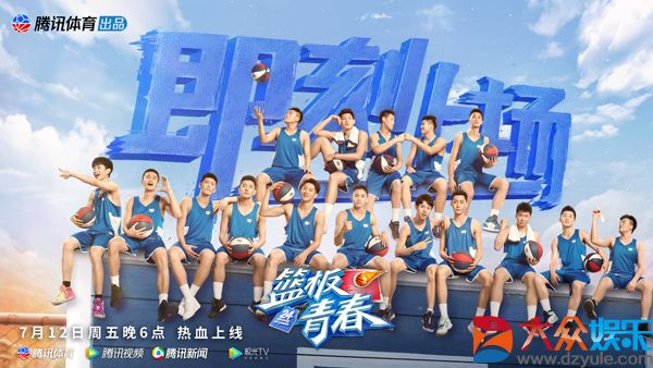 《篮板青春》定档7.12 燃系少年开启硬核成长之路