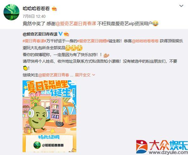 爱奇艺夏日青春漾开启暑期快乐能量计划,多维活动网罗年轻用户