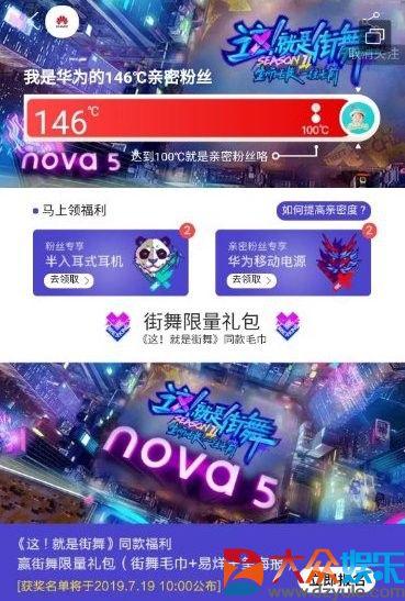 这就是nova舞来袭 (4).jpg