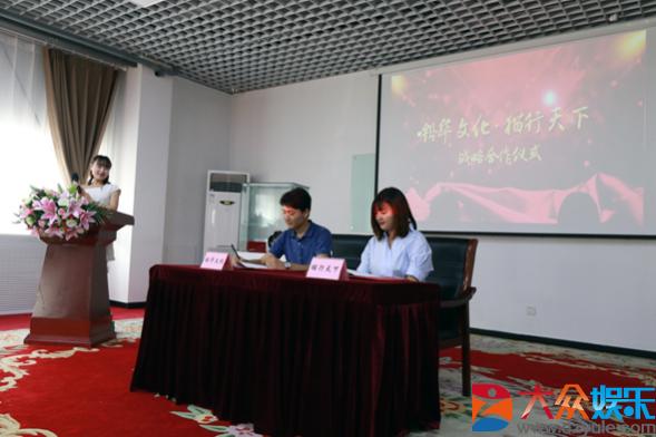 铅华文化·猫行天下签订战略合作协议 强强联合共绘蓝图