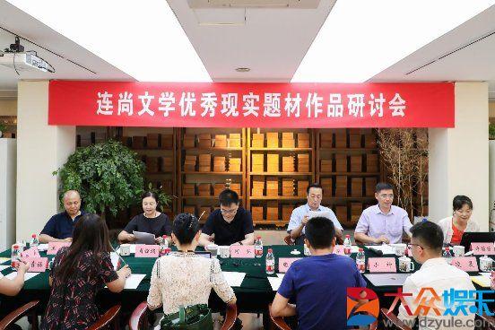 连尚文学举办优秀现实题材作品研讨会