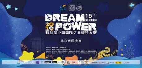 碧桂园2019新丝路中国国际少儿模特大赛北京赛区总决赛完美落幕