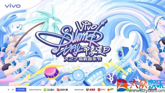 """跨界为原创打call vivo发起""""印象夏日""""X27岛屿音乐节"""