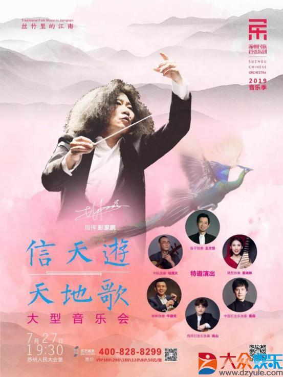 """7月27日苏州民族管弦乐团奏响""""信天游""""的荡气回肠"""