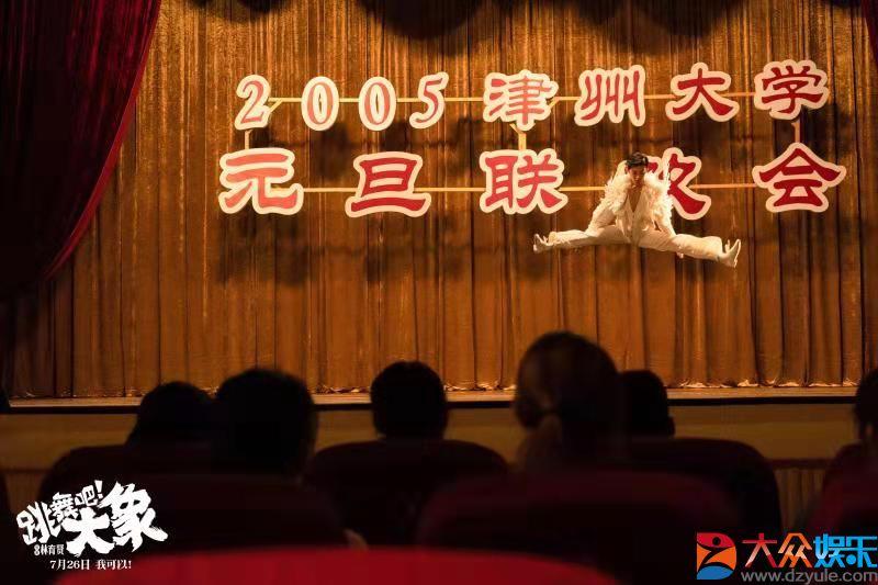 电影《跳舞吧,大象》萧传勳 (5).jpg