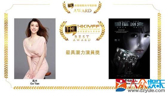 葛天:一个有风骨的演员,荣获香港国际青年电影节最具潜力演员奖