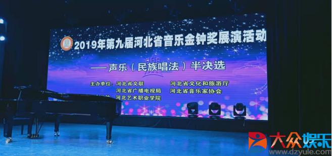 林雪岗参加2019第九届河北省音乐金钟奖比赛并获奖