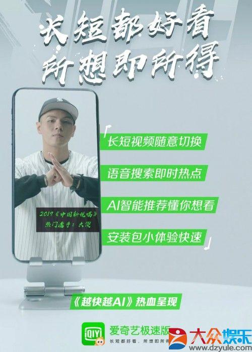 《中国新说唱》2019 C-BLOCK大傻献唱 爱奇艺极速版全新MV热血来袭
