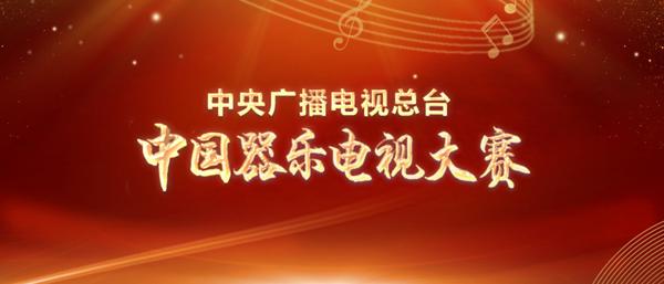 国乐高手精彩对决,《中国器乐电视大赛》总决赛今晚播出!