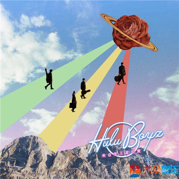 Hulu Boyz首张专辑《来自冥王星的爱》上线,演绎复古浪漫
