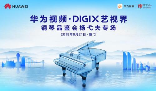 《华为视频·DigiX艺视界