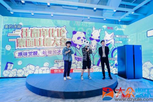 聚焦新社畜主义――美的冰箱携手京东打造营销新玩法