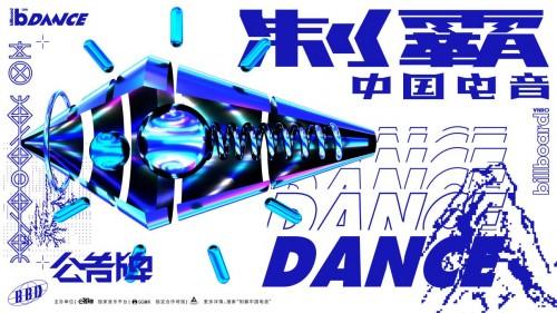 公告牌电音榜 中国音乐榜应有电音的一席之地!