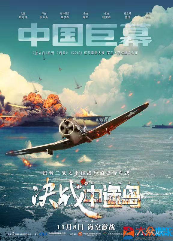 《决战中途岛》今日上映,全球超大银幕版仅在CGS中国巨幕!