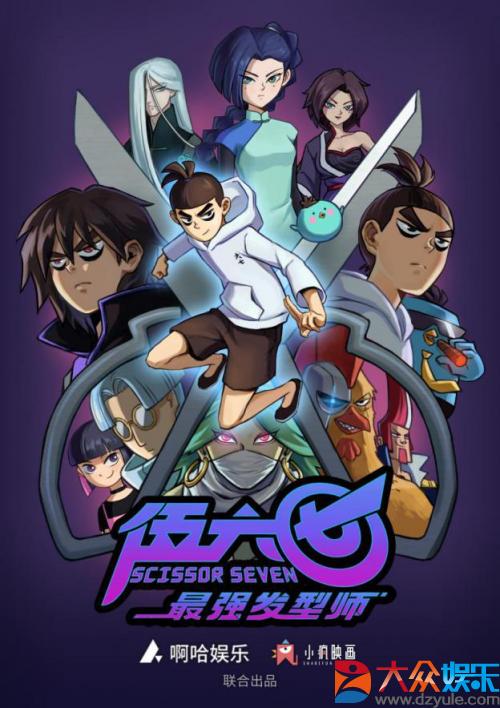 啊哈娱乐旗下高分动画《伍六七》成为来自中国的Netflix Original作品