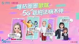 咪咕圈圈首席创意官陈立农开启5G新拍法,探索虚拟社交新体验