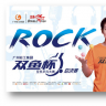 """广州举办首�K个""""ROCK & PONG摇滚乒乓""""比赛――11月24刘诗雯约定你"""