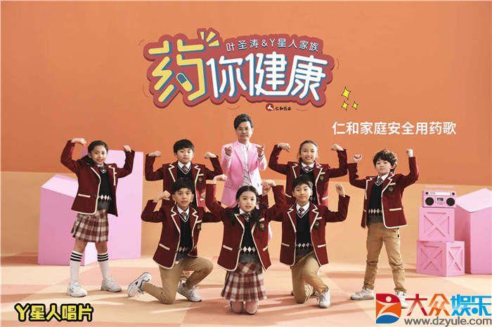 仁和药业携手叶圣涛打造公益歌曲《药你健康》风靡全网引热潮
