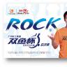 """广州举�办首个""""摇滚乒乓"""":11月24刘诗雯约你参�钣肴�国双鱼杯总决赛"""