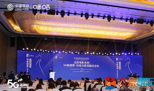 中国移动咪咕亮相金鸡百花电影节,探索5G时代科技影视融合发展