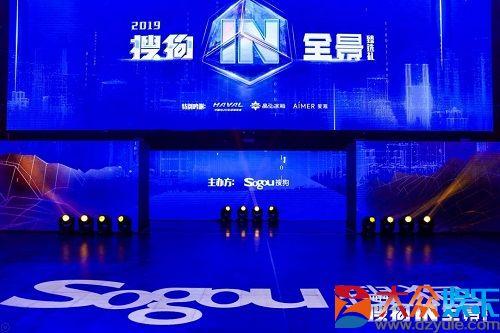 最AI明星荟聚搜狗最IN盛典,科娱跨界共同打开未来城市之门
