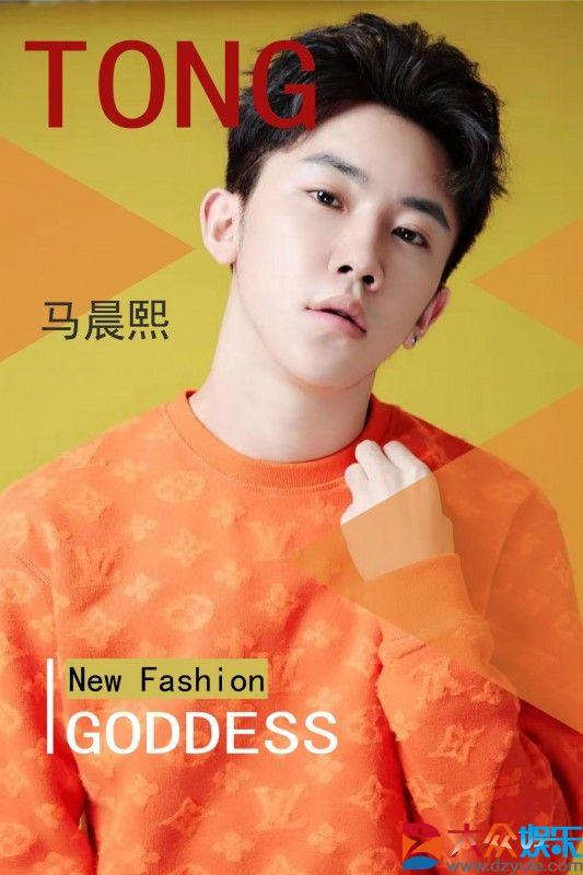 马晨熙时尚杂志拍摄,粉丝惊呼:我爱的少年已长大