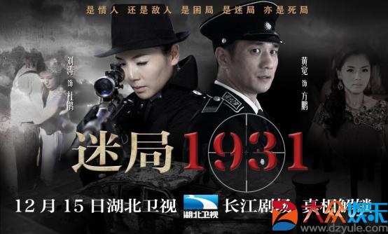 《迷局1931》湖北开播 刘涛黄觉乱世迷情