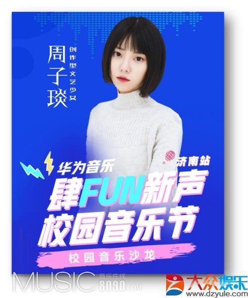 """绽放歌者魅力 华为音乐""""肆FUN新声""""创作沙龙以歌会友"""