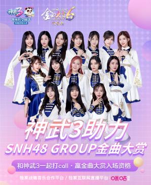 玩神武3 看SNH48第六届年度金曲大赏赢合影机会