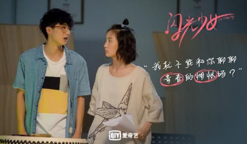 电视剧《闪光少女》开播首周反响热烈 最新预告透露剧