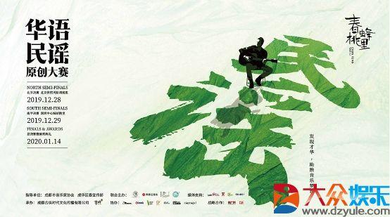 春蜂桃里华语民谣原创大赛大众票选结果揭晓,南北半决赛即将开启